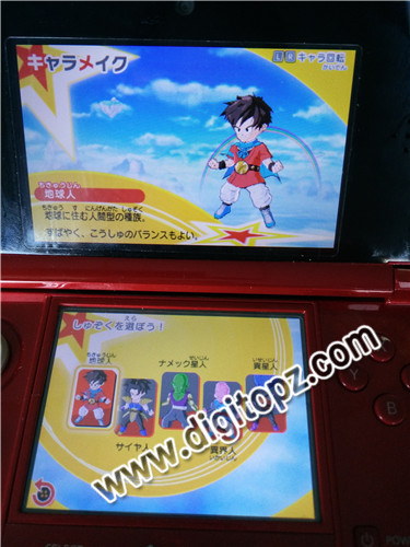 dragon-ball-fusionsjap-sky3ds3
